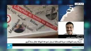 المغرب ـ شبكة رصد انتهاكات حرية الصحافة تسجل نحو 30 انتهاكا خلال ستة أشهر