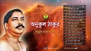Anukul Thakur - Anukul Thakurer Gaan | Full Audio Album