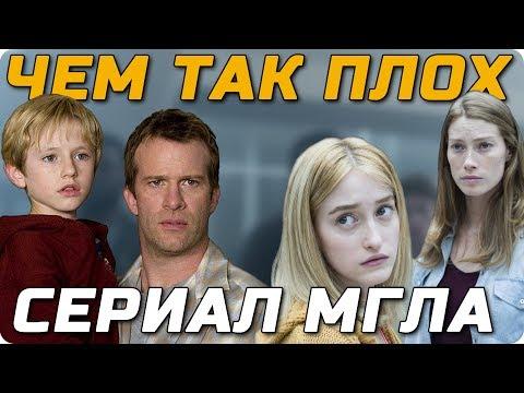 Обзор сериала Мгла / Чем так плох сериал, что получился намного хуже фильма!?