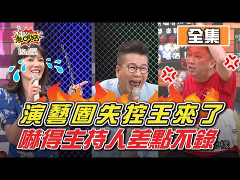 台綜-11點熱吵店-20200917- 演藝圈失控王來了!