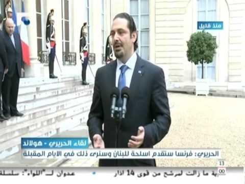 تصريح الرئيس الحريري بعد لقائه الرئيس الفرنسي فرانسوا هولاند