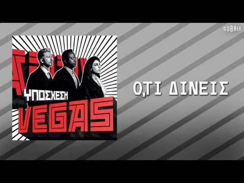 Vegas - Ό,τι Δίνεις - Official Audio Release