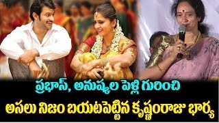 Krishnam Raju Wife Shyamala Shocking Comments On Prabhas Marriage | Anushka | Top Telugu Media