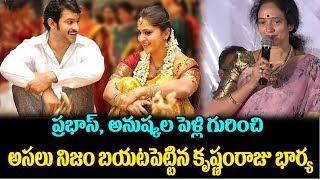 Krishnam Raju Wife Shyamala Shocking Comments On Prabhas Marriage | Anushka | Top Telugu Media
