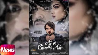 News | Ajj Vi Chaunni Aah | Ninja | Gold Boy | Releasing on 27th March 2018