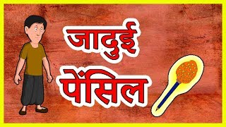 जादुई पेंसिल | Hindi Cartoon | Moral Stories for Children | Cartoons in Hindi | Maha Cartoon TV XD