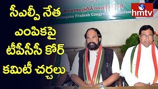 TPCC Core Committee Meet in Hyderabad Golconda Hotel  | hmtv