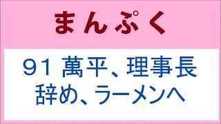 連続テレビ小説 まんぷく 第91話