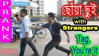 Dr Lony Prank |Tag , you're It | Choa chui strangers | Bangla funny video Dr Lony ✔