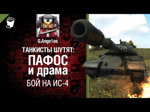 Пафос и драма: бой на ИС-4 - от G. Ange1os [World of Tanks]