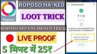 (Unlimited trick) roposo app online script or loot trick of roposo app | live payment proof 🔥🔥🔥
