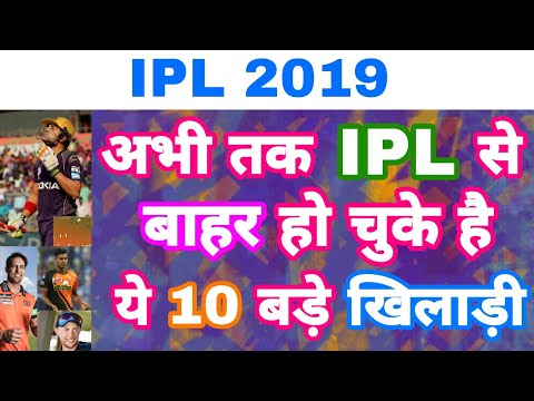 IPL 2019 -Final List Of Top 10 Players Not Going To Play This Season Of IPL | MY cricket production