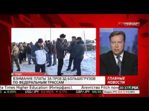 Владимир соловьев о забастовке дальнобойщиков вести фм