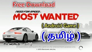 Need For Speed Most Wanted | Android Game Free Download In Tamil | PH World