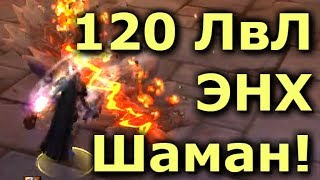 "120 ЛвЛ ЭНХ ШАМАН ""Машина"" на Арене в Battle for Azeroth. Проверка Боем."