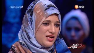 إفتح قلبك- الحلقة 20 I النزاعات العائلية