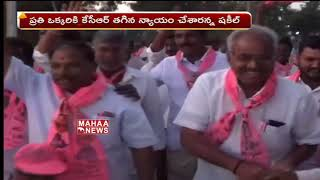 TRS Candidate Shakeel About Kcr In Election Campaign | KCR Schemes