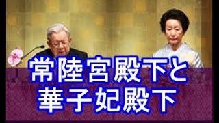 【皇室News】常陸宮殿下と華子妃殿下