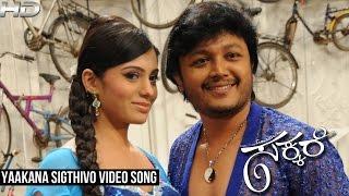 Yakaana Siguteevo Full Song In HD |  Sakkare Movie |  Ganesh, Deepa Sannidhi