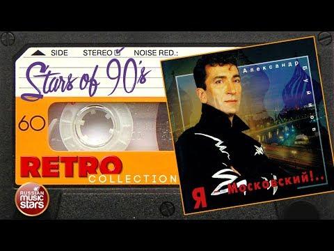 Александр Буйнов ✮ Я Московский!.. ✮ Альбом 1996 года ✮ Любимые Хиты 90х ✮ Ретро Коллекция ✮