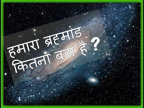 हमारा ब्रह्मांड कितना बडा है ?   How Big is Our Universe in Hindi