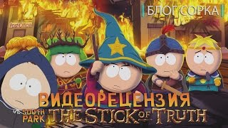 Мнение о South Park: The Stick Of Truth (Южный Парк: Палка Истины)