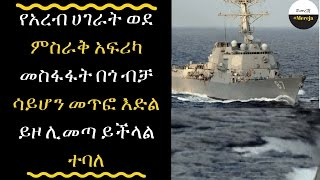 ETHIOPIA -An Arab Alliance Stretches Across eastern Africa it may have disadvantages