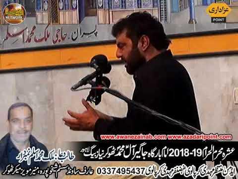 Zakir najmul hassan notak  1 muharram 2018-19 thokar lahore