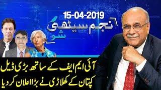 Agreements between Imran government And IMF | Najam Sethi Show | 15 April 2019 | 24 News