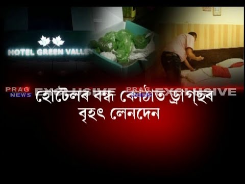 Prag News Sting Operation against illegal drugs in Hotel Green Valley, Guwahati thumbnail