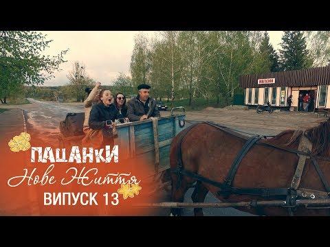 Пацанки. Новая жизнь. Серия 13 - 05.12.2017
