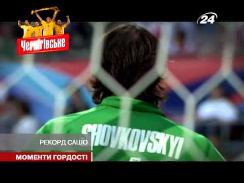 Феноменальний рекорд Шовковського в історії українс...