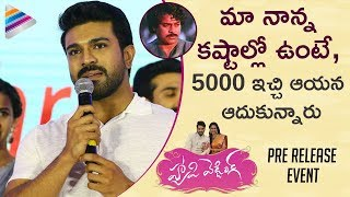 Ram Charan EMOTIONAL Words about Chiranjeevi | Happy Wedding Pre Release | Sumanth Ashwin | Niharika