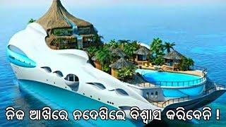 ଦୁନିଆର 5 ଟି ଦାମୀ ଆକର୍ଷଣୀୟ ବୋଟ୍ ( ଦାମ୍ 5000 କୋଟି ଟଙ୍କା ) Beautiful luxurious modern technology yacht