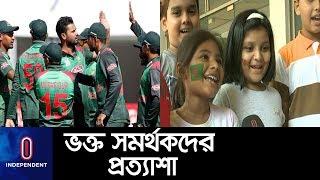 প্রিয় দলের হাতে শিরোপা দেখার অপেক্ষায় ভক্ত-সমর্থক    Bangladesh Cricket Fan