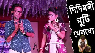 Sunil Pinki New Comedy 2019 || Didimoni Ami Guti Khalbo😝