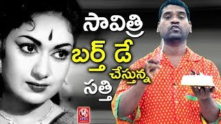 Bithiri Sathi Pays Tributes To Mahanati Savitri | Celebrates Birth Anniversary | Teenmaar News