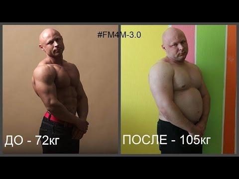 Первая Тренировка Жиробаса. ФМ4М часть 1 из 8 / Ярослав Брин / ФМ4М / сушка тела /  как сбросить вес
