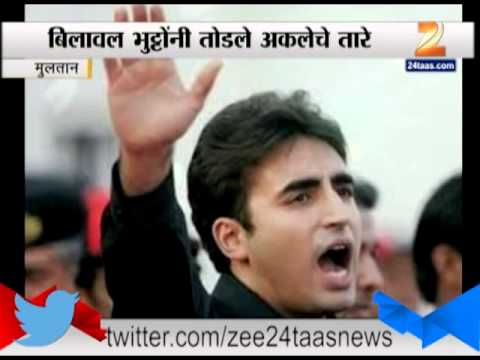 ZEE24TAAS : I will take back kashmir all of it says - bilawal bhutto