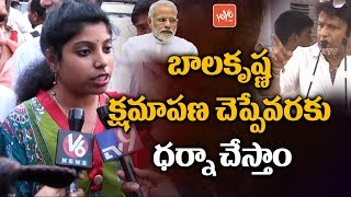 Telangana BJP Leaders Protest for Balakrishna Comments on PM Modi | Balakrishna Home
