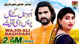 Ujjarh Taan Gaye Aan Par | Wajid Ali Baghdadi | Saraiki Song | New Saraiki Songs | Thar Production