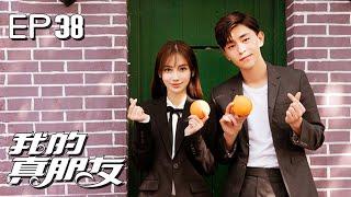"""""""My True Friends"""" EP38 (Dun Lun/Zhu Yilong/Angelababy) [HD Edition]"""