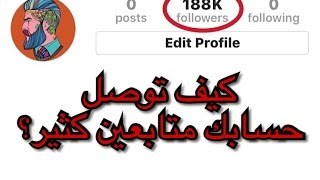 طريقة توصيل حسابك في الانستقرام (100k) متابع عرب | 2017