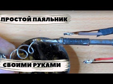 Как сделать паяльник своими руками. Как сделать паяльник своими руками 88