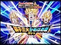Multi Summon On Family Kamehameha Banner Dragon Ball Z Dokkan Battle JP mp3