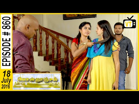 Ponnoonjal - Ponnoonjal | Tamil Serial | Sun TV | Episode 860 | 18/07/2016 thumbnail