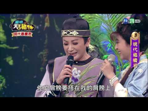 0422現代嘉慶君-華視天王豬哥秀