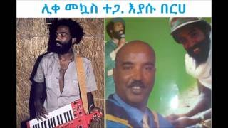 Ethiopian instrumental music by - zemen Alemseged tribute to Eyasu berhe