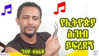 Ethiopia: ጎሳዬ ተስፋዬ ጥልቅ ሀዘን ላይ ይገኛል የኢትዮጵያ ሕዝብ ይፍረደኝ - Artist Gossaye Tesfaye and his fans