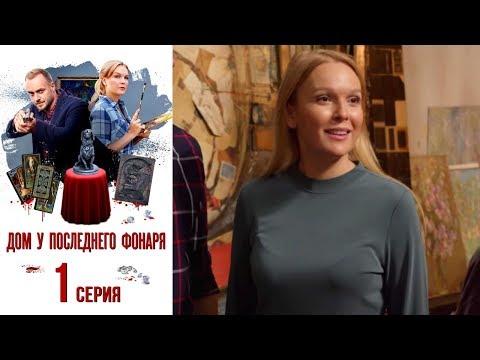 Дом у последнего фонаря -  Серия 1/ 2017 / Сериал / HD 1080p